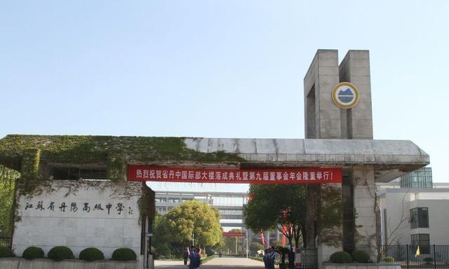 江苏这三所重点中学,地址位于丹阳市,教学设备先进!