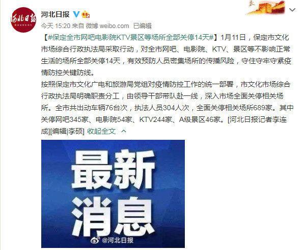 据河北日报报道,保定市文化市场综合行政执法局采取行动……