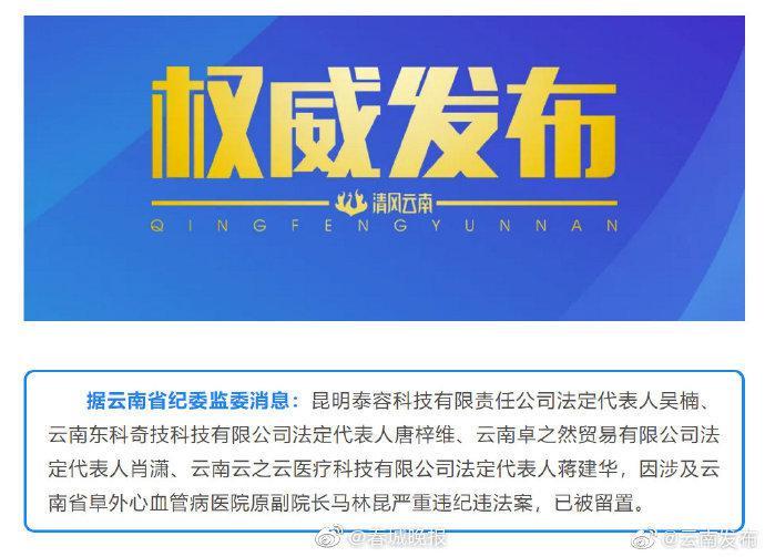 云南省纪委监委对4名涉嫌向云南省阜外心血管病医院原副院长马林昆行贿人员采取留置措施