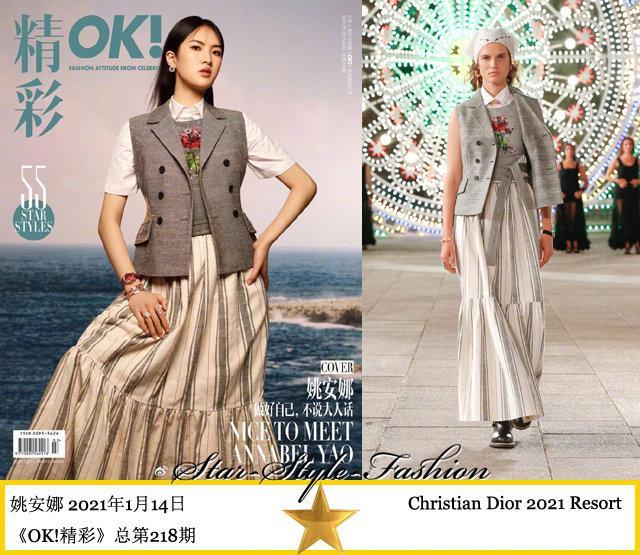姚安娜身着dior2021早春系列裙装登《OK!精彩》