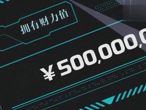 银之守墓人:男子收到了五亿元,结果才发现全是游戏币,太搞笑了