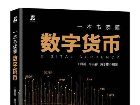 《一本书读懂数字货币》发布 王腾鹤 辛泓睿 黄永彬编著