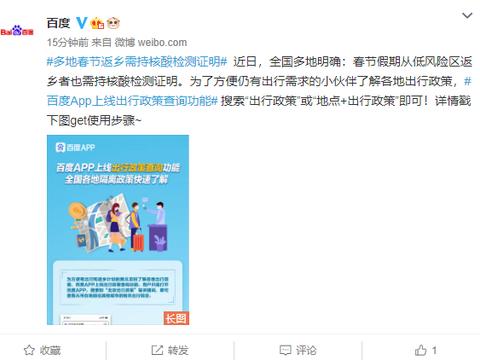 春节多地返乡需持核酸检测证明 百度App上线出行政策查询功能