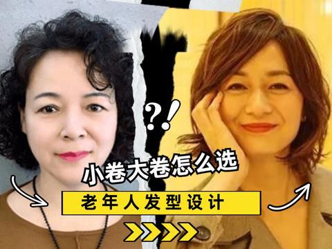 老年人只适合剪短烫卷发型?看看日本大妈的发型,减龄时尚又高级