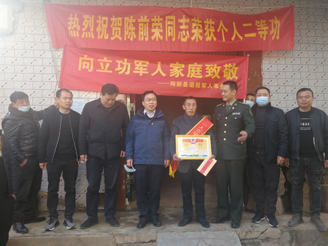 阳新县人武部、县退役军人事务局为立功军人军属送喜报