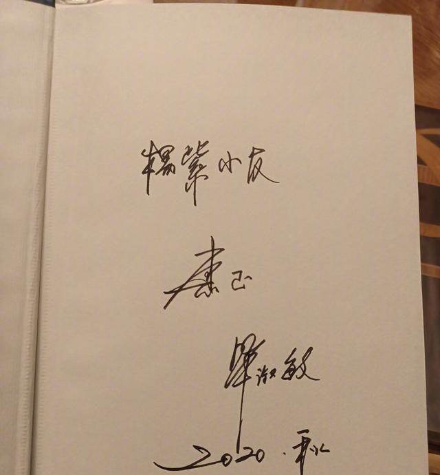 杨紫收到《女心理师》原作者毕淑敏的一本书