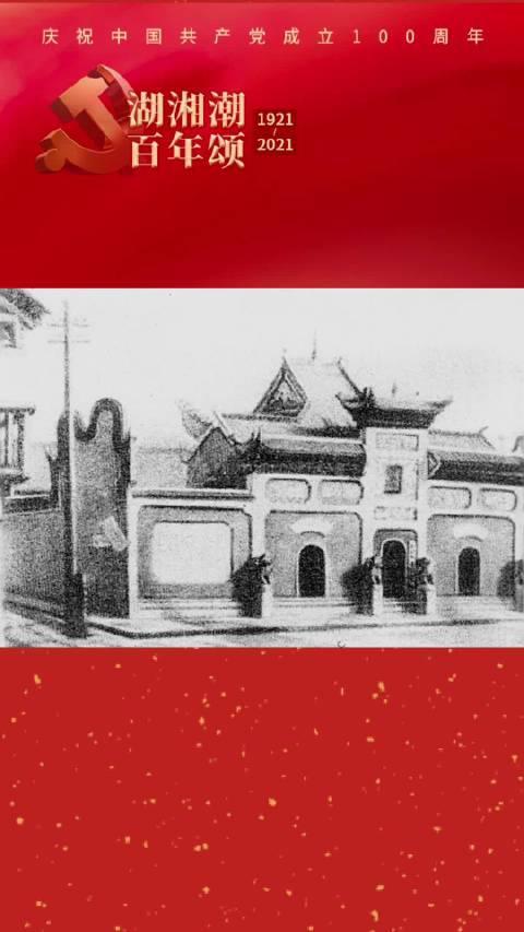 湖湘潮·百年颂 ⑫丨中国劳动组合书记部湖南分部 掀起湘区工人运动澎湃浪潮