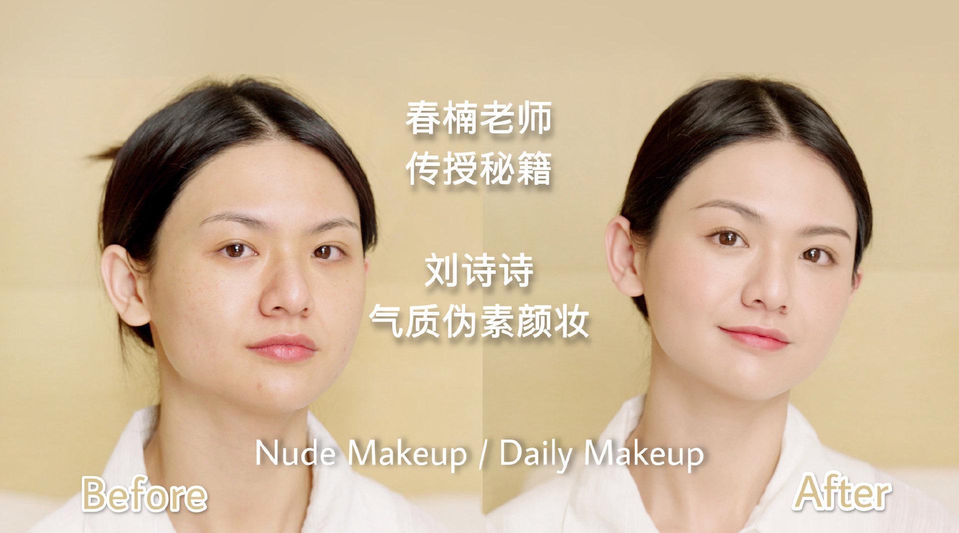最近迷上了《流金岁月》,里面刘诗诗的妆容太美了……