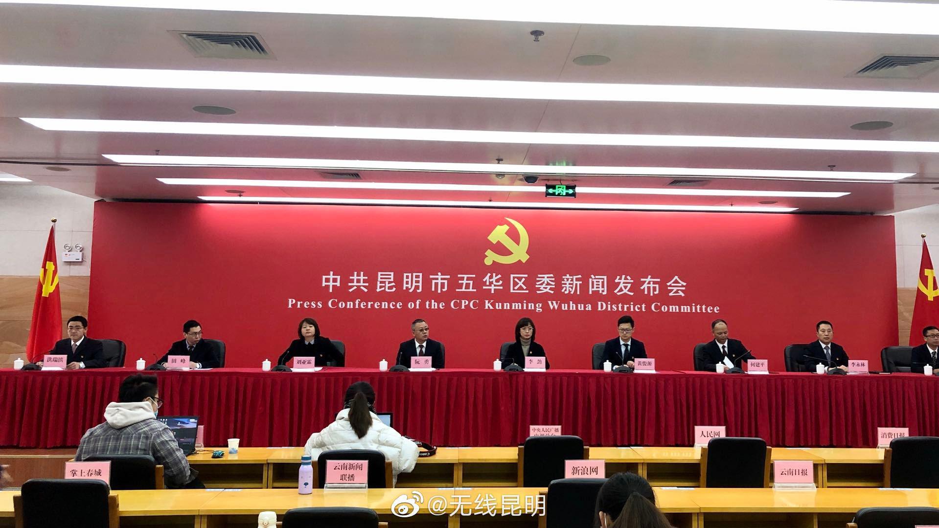 直播|中共昆明五华区委新闻发布会