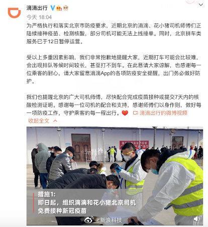 北京滴滴司机开始接种疫苗 可能出现打车难