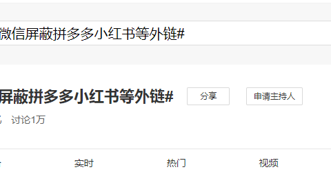 """微信""""封杀""""拼多多、小红书,连QQ系""""亲兄弟""""也不放"""