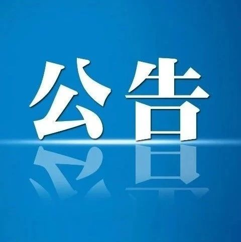 中国人民政治协商会议第四届宁德市委员会第五次会议选举公告