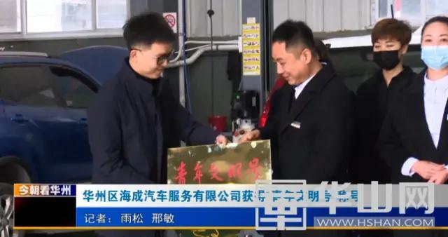 """渭南市华州区海成汽车服务有限公司获得""""青年文明号""""称号"""