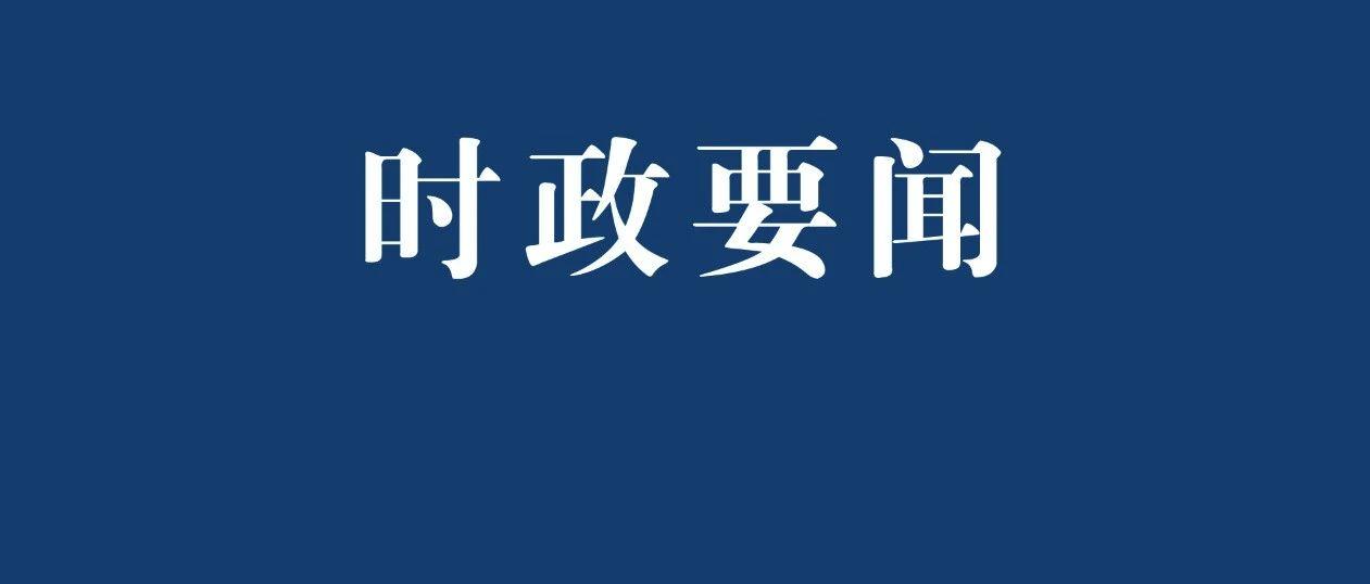 """南昌市工业现代服务业""""比学赶超""""集中巡看活动正式启动 吴晓军黄喜忠严允吴伟柱刘家富参加"""