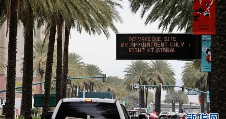 """美国加州迪士尼乐园停车场""""变身""""疫苗接种场所"""