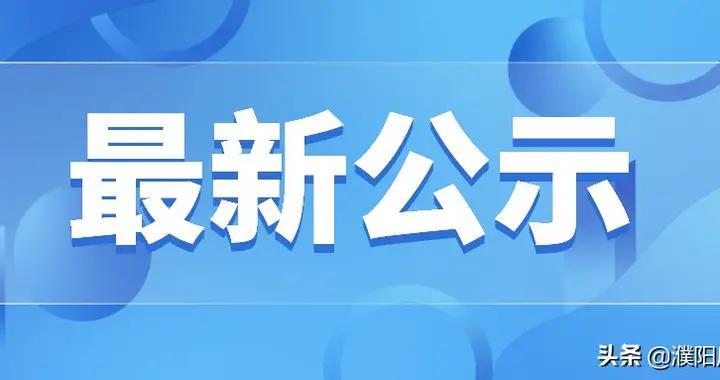 濮阳最新4家房地产开发企业资质审查评定情况公布