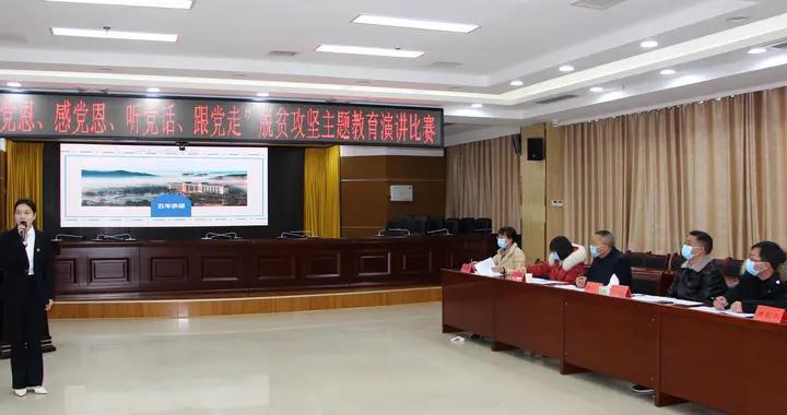 东安县举行脱贫攻坚主题教育演讲比赛