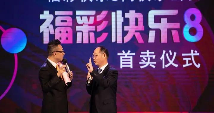 """福彩""""快乐8""""奖销两旺 贵州上市五天 筹集公益金近百万"""