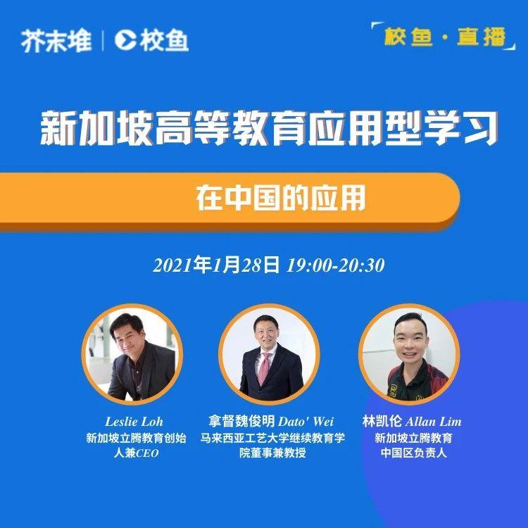 高等教育应用型学习在中国的应用| 校鱼直播