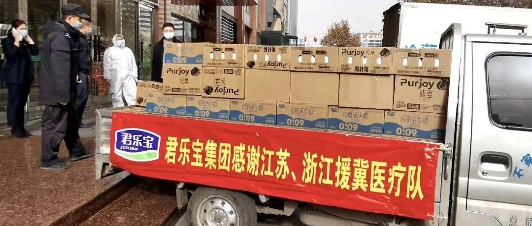 推广 同舟共济 共抗疫情   君乐宝乳业集团捐赠300万元乳制品支援疫情防控