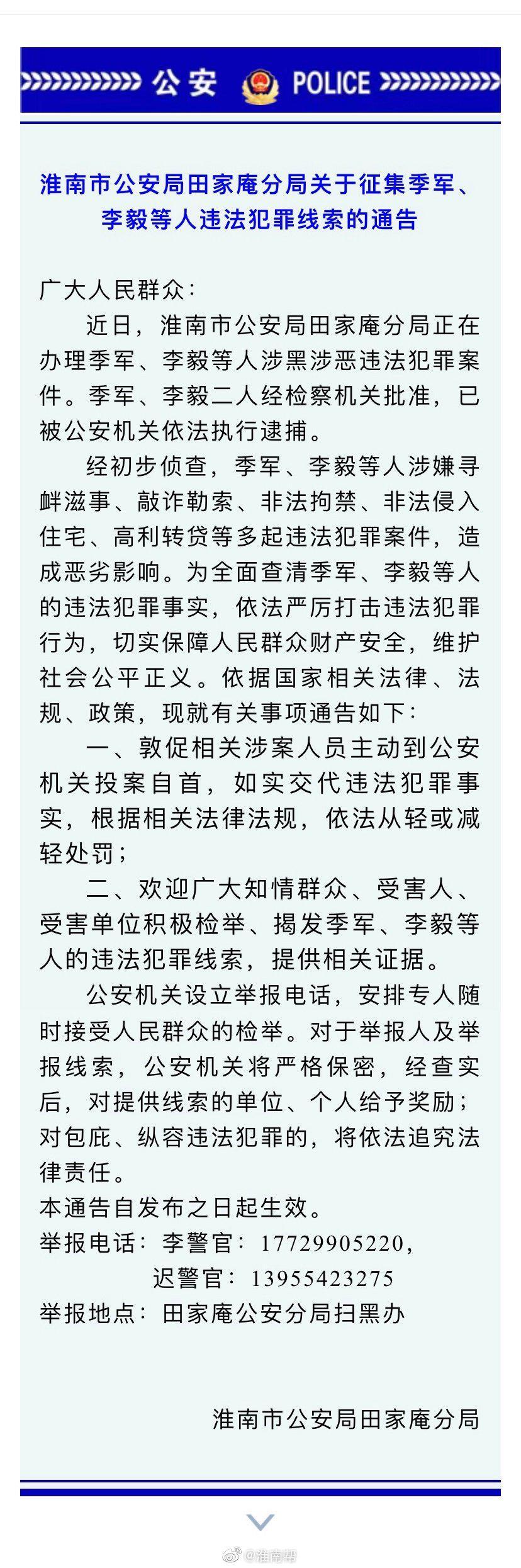 淮南市公安局田家庵分局关于征集季军、李毅等人违法犯罪线索的通告