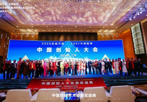 福三元素创始人静慧导师受邀出席2020中国创始人大会人物颁奖典礼