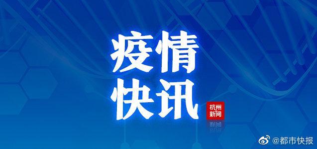 1月13日6时,海宁市报告1例河北省石家庄市输入的无症状感染者……