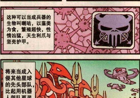 开启外星战争,当蝲蛄进化到第一层,地球上的小龙虾们有危险了