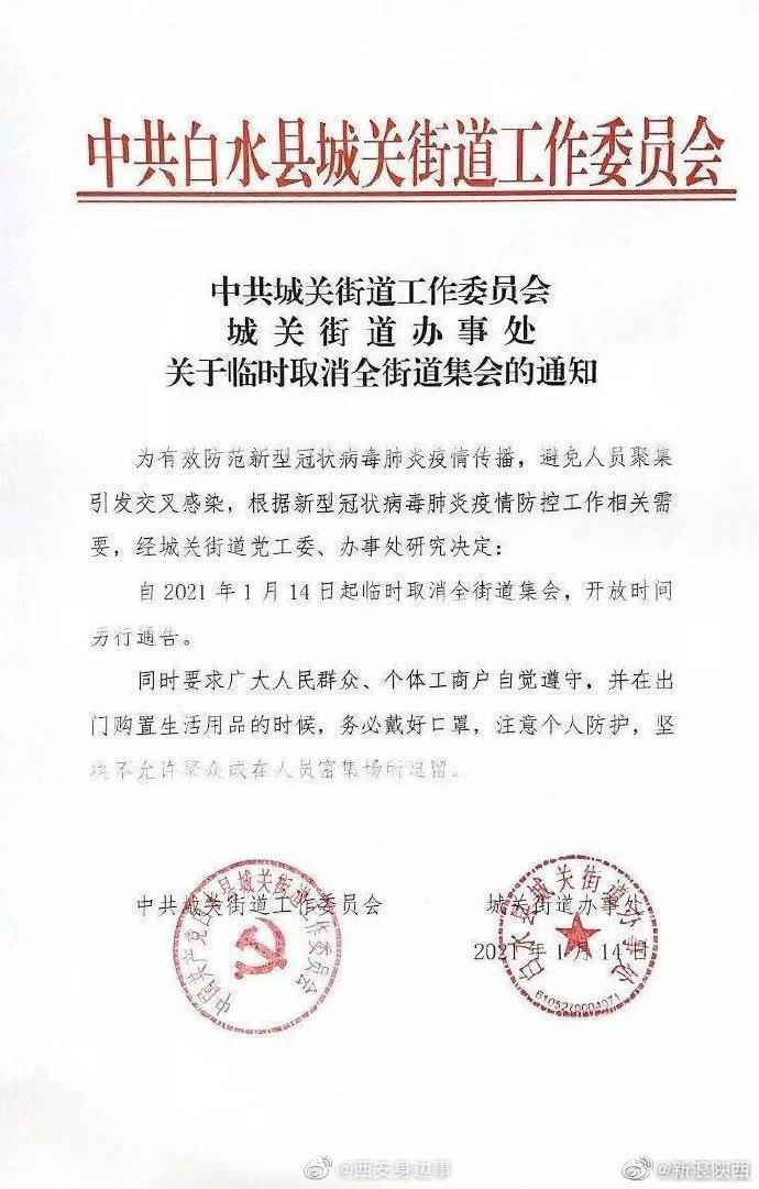 渭南白水取消全街道集会 高考体检工作延期
