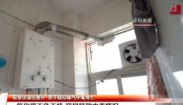 深圳男子洗澡时意外死亡:热水器不能这样安装!
