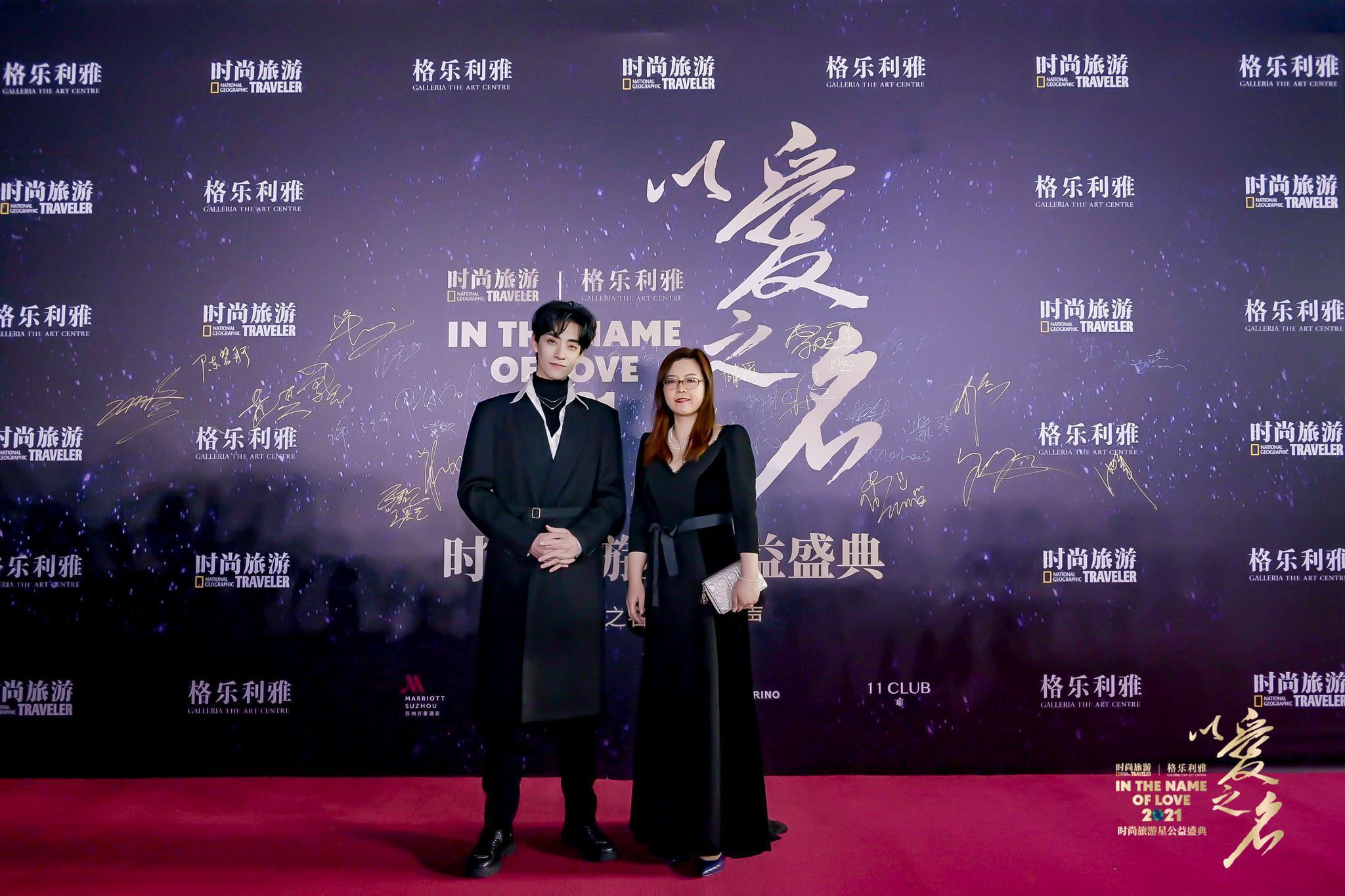 2021 @郑云龙DL 与时尚集团行业传媒总经理