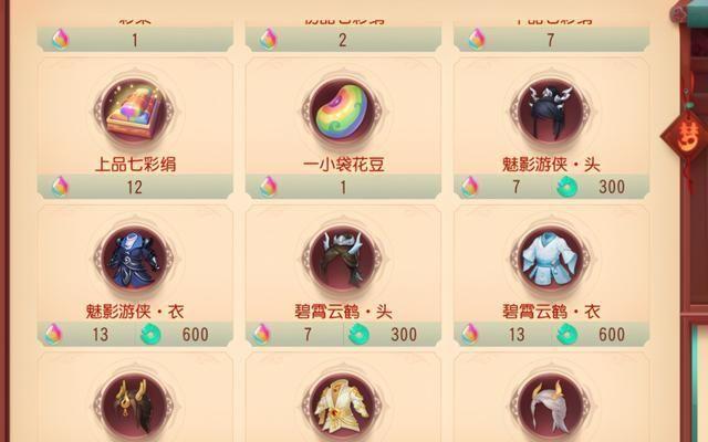 梦幻西游三维版:三界冷知识知多少?原来锦衣真的可以免费拿