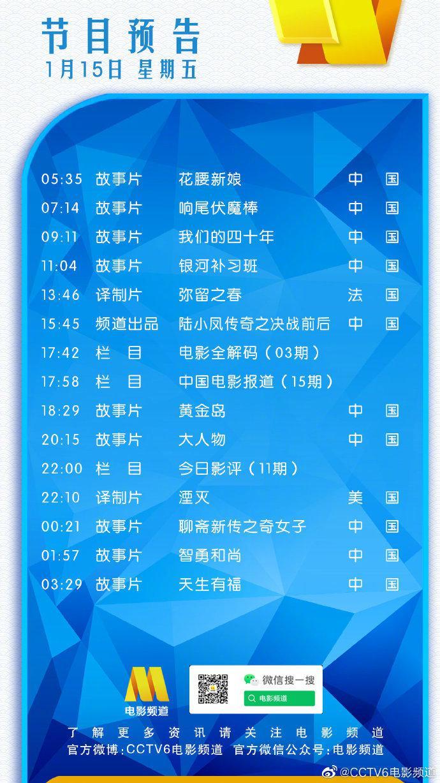 今日重点推荐:邓超、白宇、任素汐主演的电影《银河补习班》