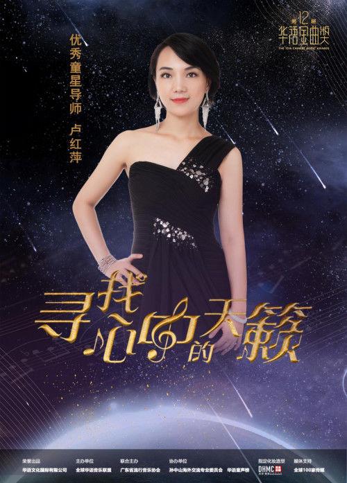 """音乐人卢红萍荣获第十二届华语金曲奖""""优秀童星导师""""奖!"""