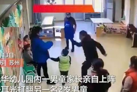 江苏3岁男童与同学发生冲突,被同学家长掌掴,监控记录全程