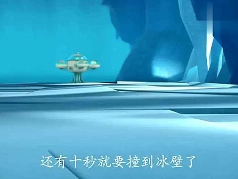海底小纵队:章鱼堡被困,温度太低冻住引擎,整个章鱼堡都停电了