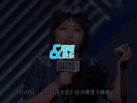 李雪琴发长文总结,称在《脱口秀大会》决赛稿子不好