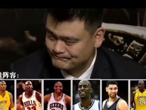 姚明评NBA历史最佳阵容,科比上榜,詹姆斯遗憾落榜