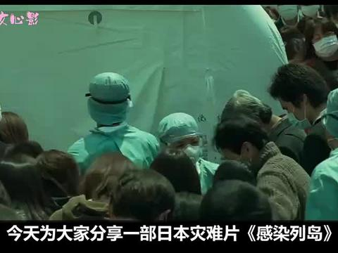 灾难片:日本爆发神秘病毒,300万人吐血丧命,场面无法言喻