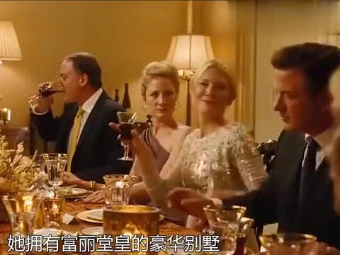 爱慕虚荣的女人有多可怕,这部电影告诉你,几分钟看《蓝色茉莉》