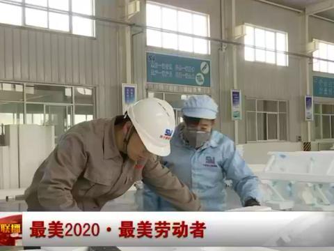 最美2020·最美劳动者赵文峰:弘扬工匠精神 传承劳模荣光