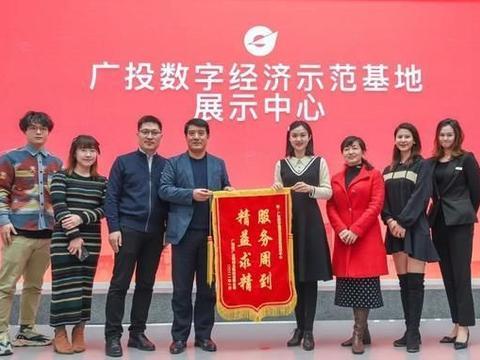 广投数字经济示范基地展示中心再获锦旗