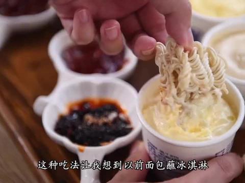方便面直接蘸冰淇淋和辣椒酱?是真香?还是黑暗料理?