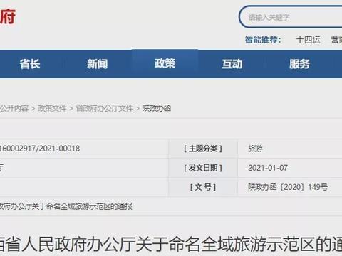 留坝县被命名为陕西省全域旅游示范区