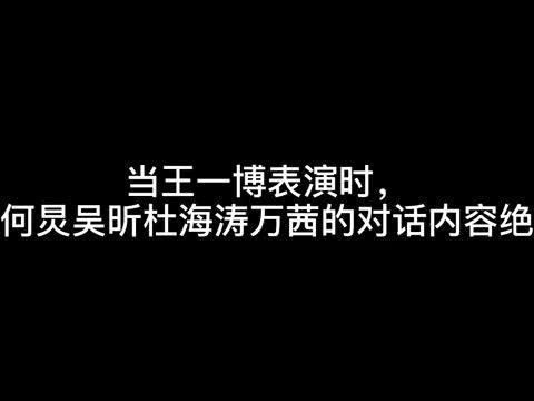 王一博表演时,台下何炅、吴昕、万茜和杜海涛的反应太搞笑了!