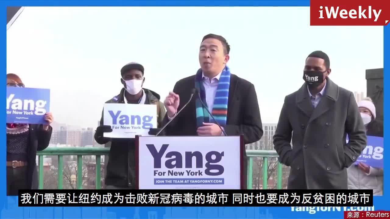 竞选美国总统无果,杨安泽宣布竞选纽约市市长