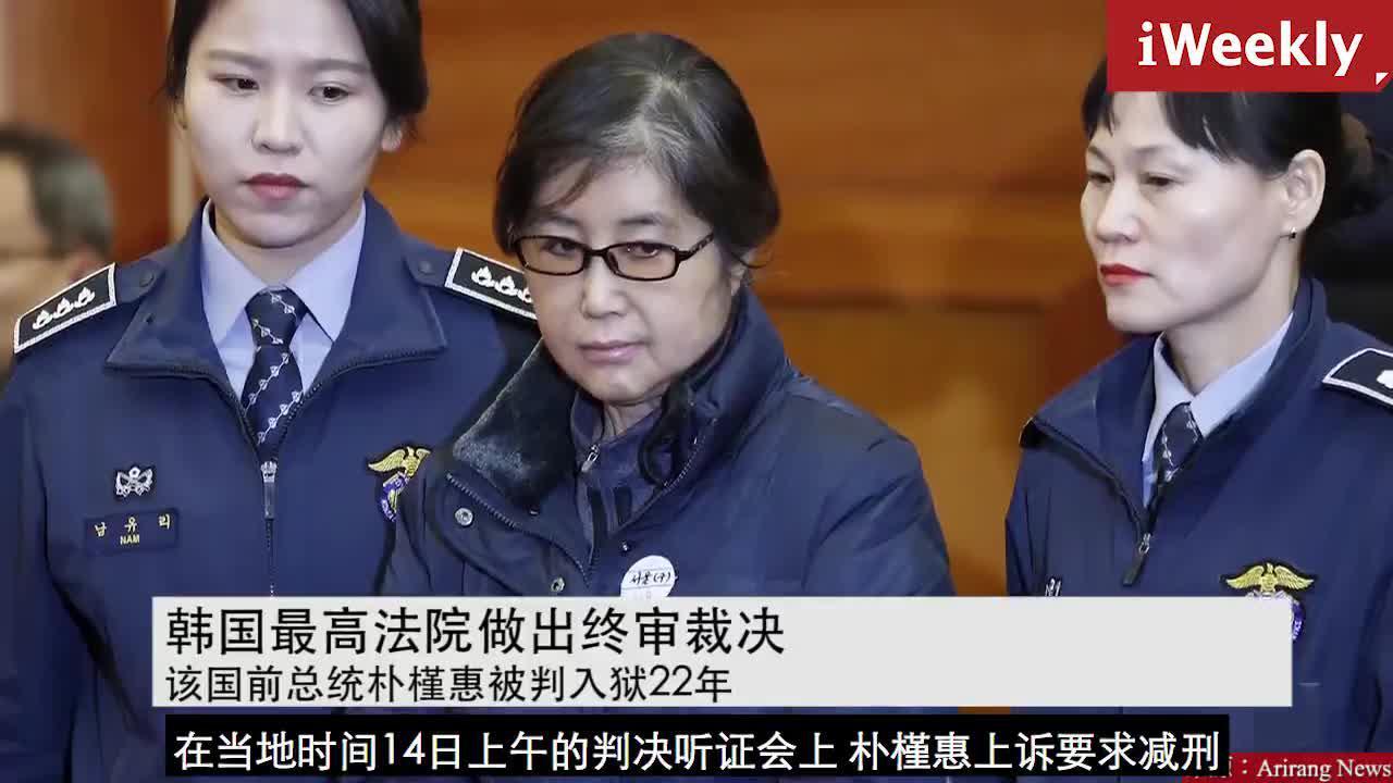 韩国前总统朴槿惠累计获刑22年,最晚87岁出狱
