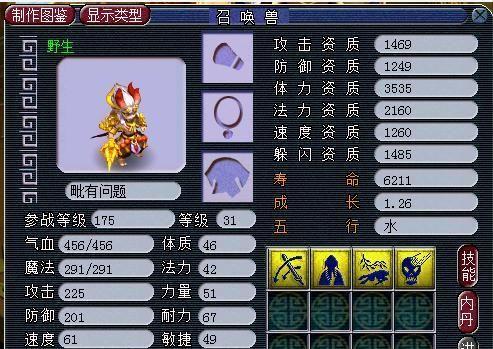 梦幻西游:神奇野生宠属性点和宝宝一样,测试服炸出10技能雷龙