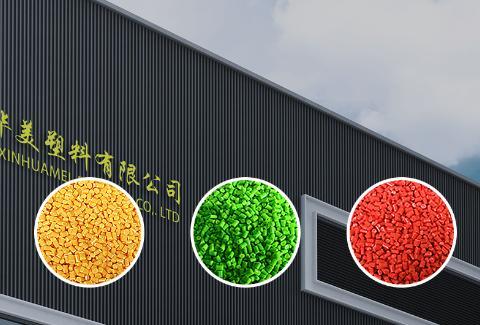 改性塑料粒子企业,帮助您了解可靠的品牌!