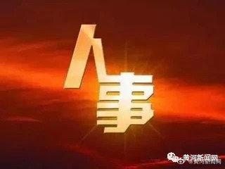 政协十二届山西省委员会常务委员会决定、名单